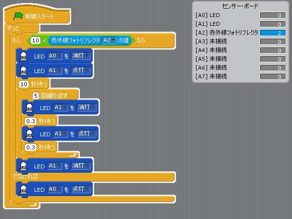 スタディーノ信号機コード2